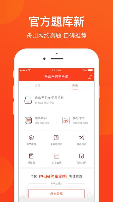 舟山网约车考试-官方从业资格证题库 screenshot one