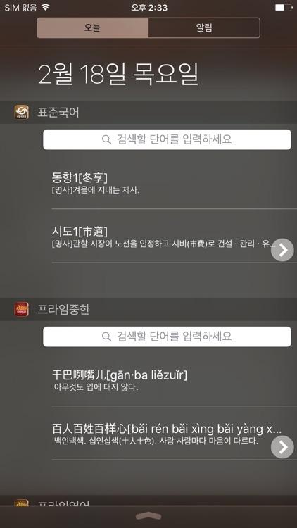 국립국어원 표준국어대사전 (개정판) screenshot-4