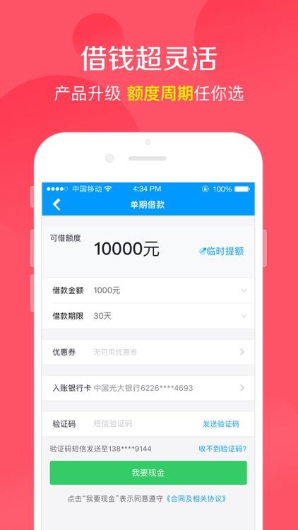 手机贷-极速版 screenshot-3