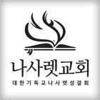나사렛교회 홈페이지 icon