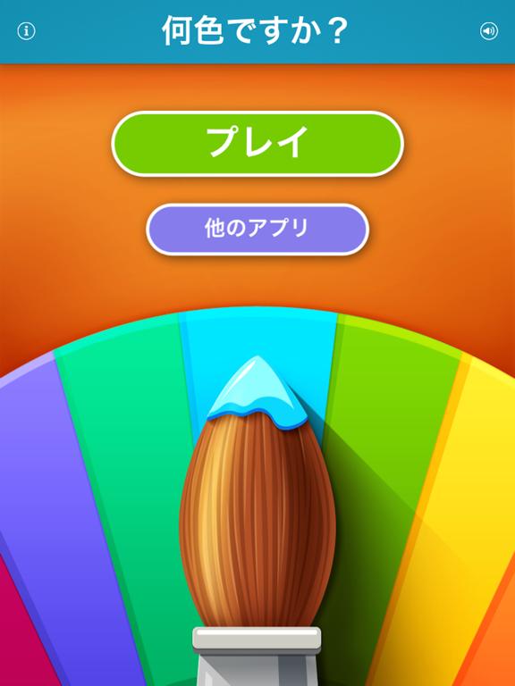 何色ですか? - パズルゲームのおすすめ画像5