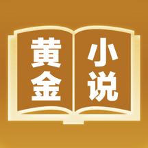黄金小说(免费热门小说大全)