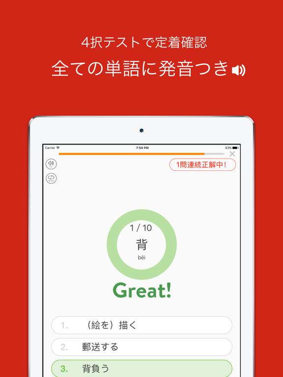 mikan 中国語のおすすめ画像3