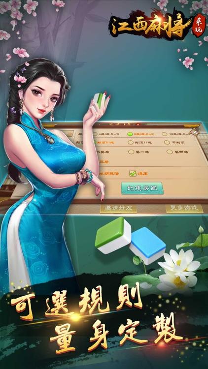 来玩江西麻将 screenshot-3