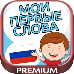 My first words - learn Russian for kids Pro