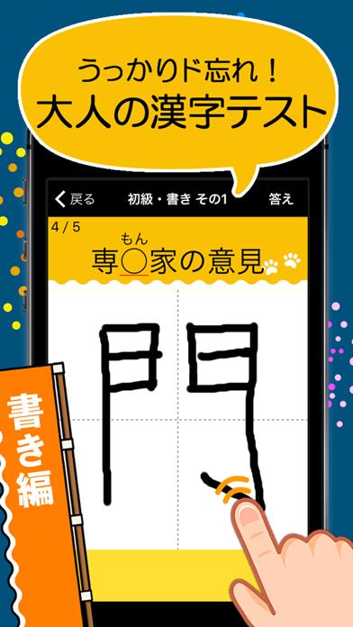 ど忘れ漢字クイズ