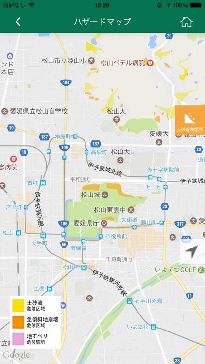 愛媛県防災ガイド screenshot-3