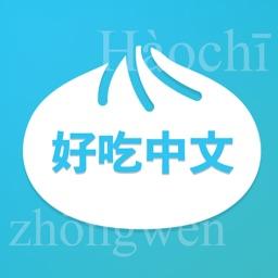 Learn Mandarin- 好吃中文