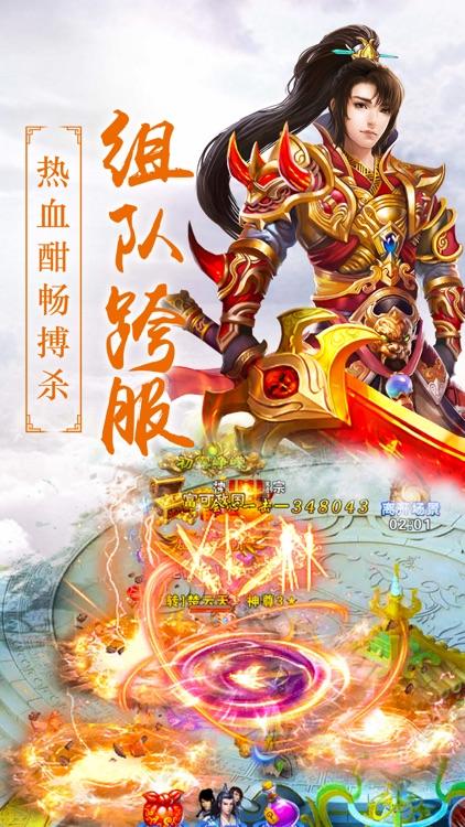 御剑降魔曲-一念修仙 一念成魔 screenshot-3