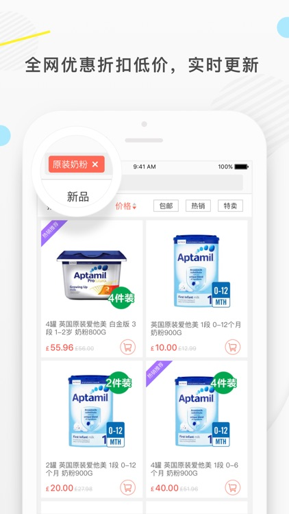 英超海淘 screenshot-1