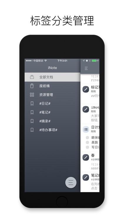 iNote Markdown screenshot-4