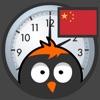 磨叽时钟 - iPhoneアプリ