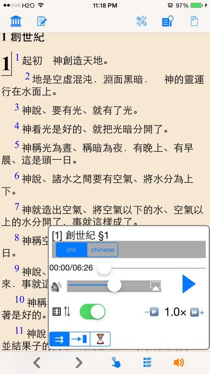 聖經 (繁體 和合本 真人朗讀發聲)(Cantonese)(粵語) screenshot-4