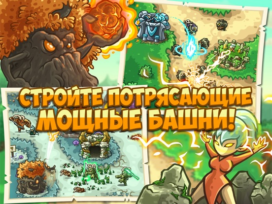 Kingdom Rush Origins HD для iPad