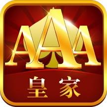 皇家AAA-高手云集的扎金花手游