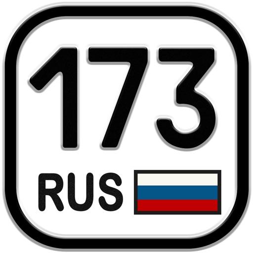 Регионы — Цифровые коды регионов России