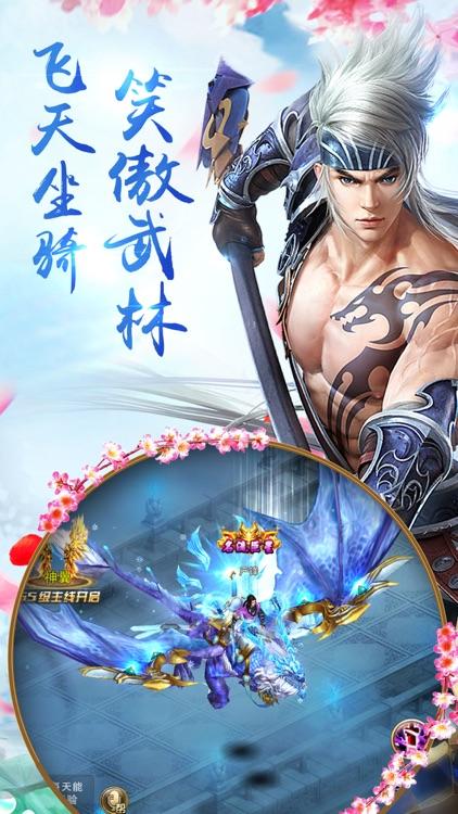 剑侠龙吟 -仙侠修仙世界梦幻手游 screenshot-3
