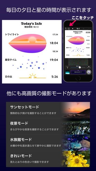 星降るカメラ(ほしふるカメラ)超高感度で撮影 screenshot1