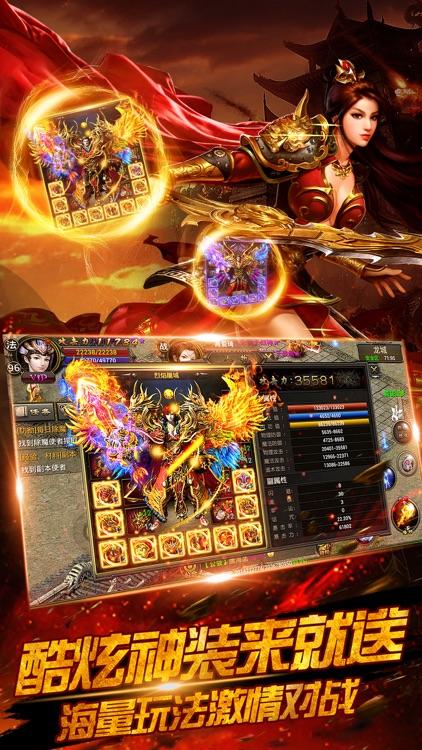 宝刀屠龙-一刀一级PK爆屠龙 screenshot-4