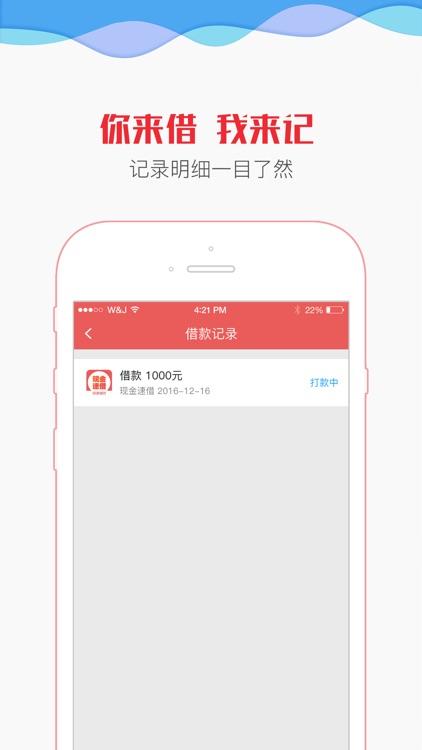 现金速借-借钱·手机借款小额贷款平台 screenshot-4
