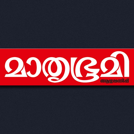 Mathrubhumi Illustrated