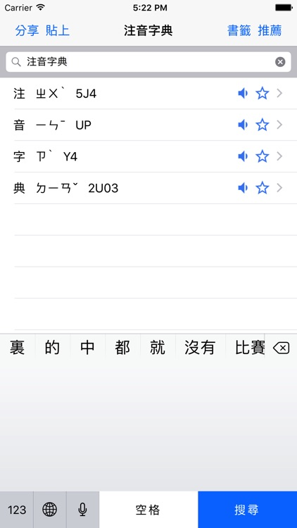 注音字典 screenshot-0