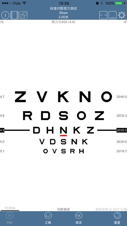 专业视力检查 screenshot-3