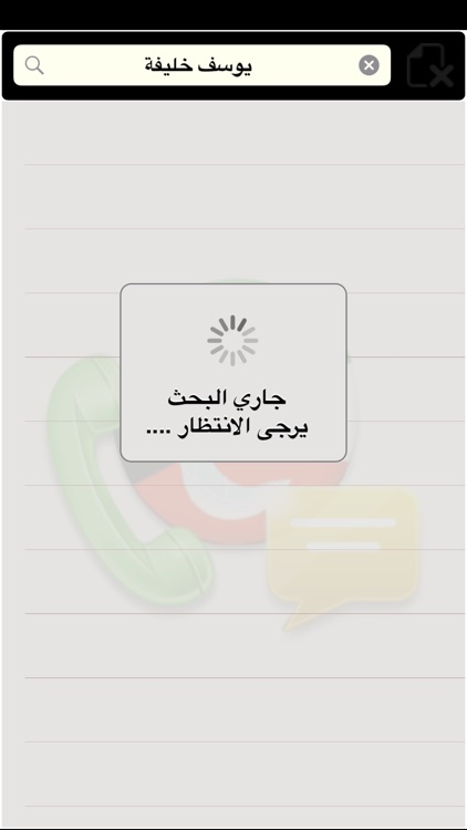 كويت فون screenshot-2