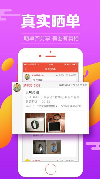 小金鱼 - 全民天天一元夺宝购物商城 screenshot-3