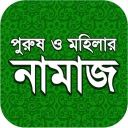 Namaz Shikkha