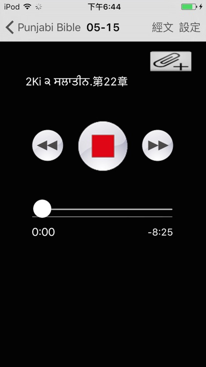 Punjabi Audio Bible 旁遮普语圣经 screenshot-4