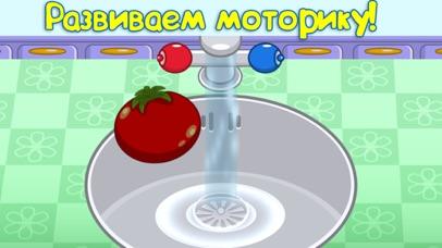 Весёлые овощи. Развивающие игры для детей. Lite screenshot 2
