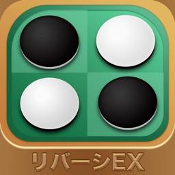 リバーシEX(オセロ) - 超強力AI搭載!2人対戦できるボードゲーム
