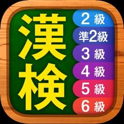 漢検漢字・漢字検定チャレンジ(2級、準2級、3級などに対応)