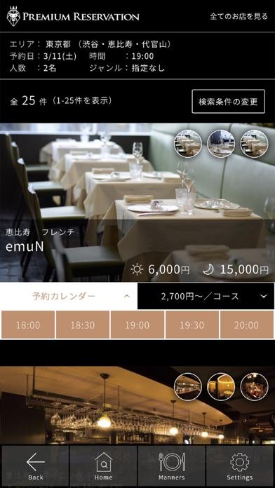 プレミアム・リザベーション - ネット予約可能な高級&人気店を厳選:大人のグルメアプリスクリーンショット2