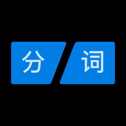 Fenci - 中文分词与自然语言处理