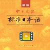 zhi yin - 新概念日语学习视频教程 artwork