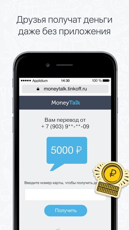 MoneyTalk Telegram: transfer money (unofficial) screenshot-3