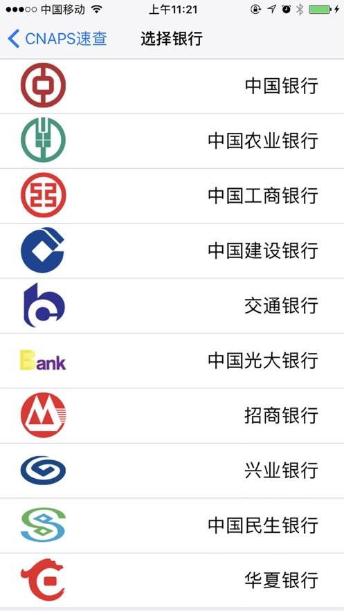 CNAPS速查 App 截图