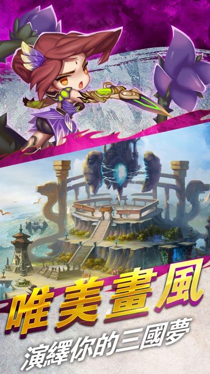 英雄三國 screenshot-0