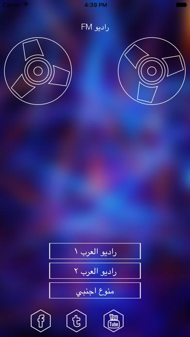 رَاديو fmلقطة شاشة3