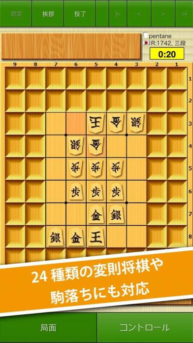 【日本将棋連盟後援】ワールド対局場 81Dojoスクリーンショット3