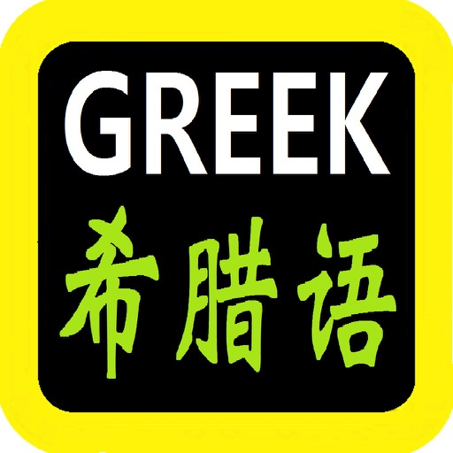Greek Audio Bible