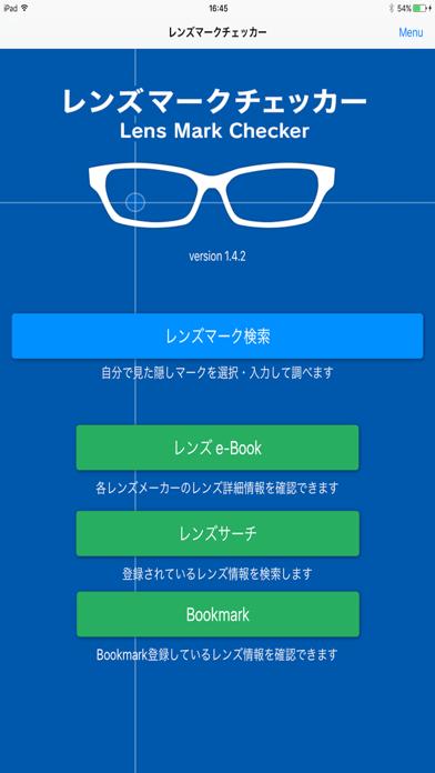 レンズマークチェッカー(Pro版)のスクリーンショット1