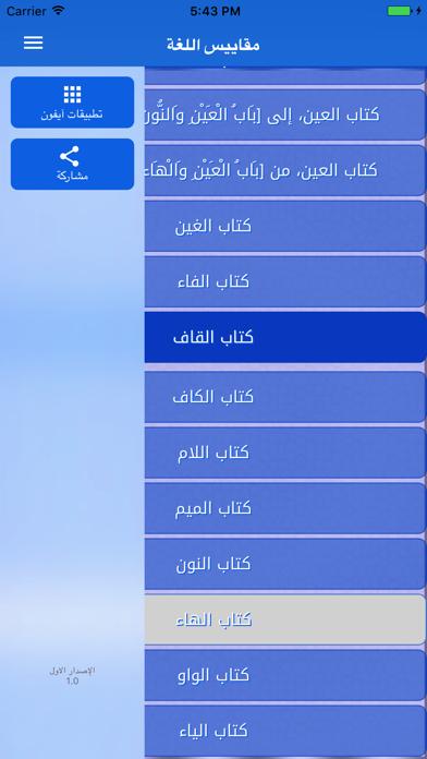 معجم مقاييس اللغةلقطة شاشة1