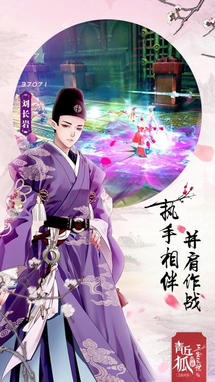 青丘狐传说-夏日庆典