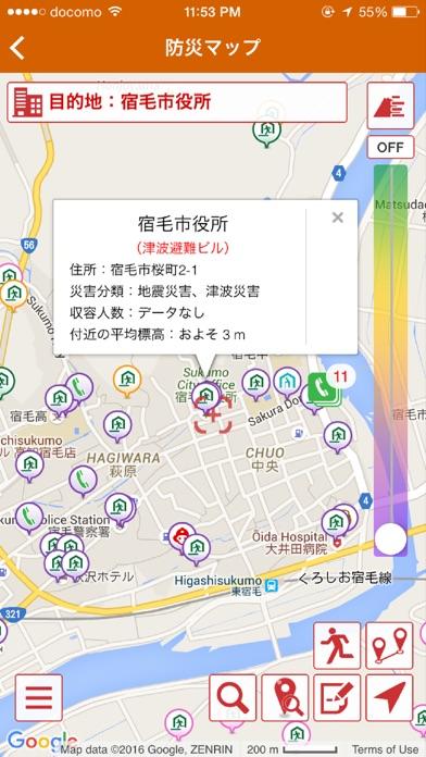 宿毛市防災アプリのおすすめ画像3