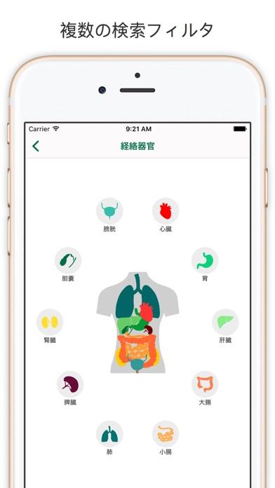 Nutryoo - 健康と栄養 screenshot1