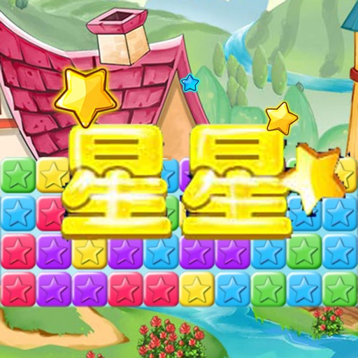 农场星星消除-免费开心单机休闲消除小游戏 app logo