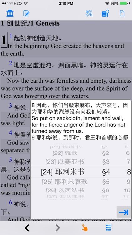 圣经(和合本)(简体中英对照) screenshot-3